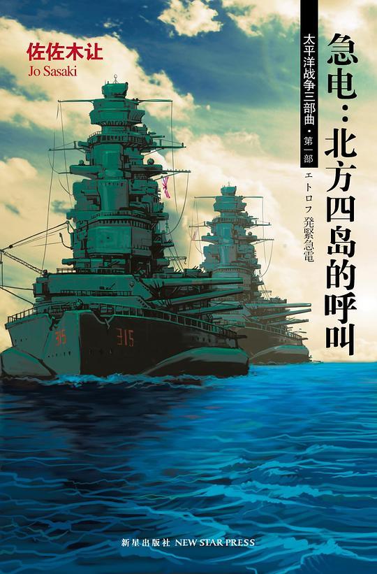 急电:北方四岛的呼叫:太平洋战争三部曲  第一部