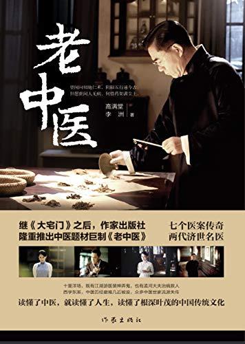 老中医(继《大宅门》之后,作家出版社隆重推出中医题材巨作《老中医》,陈宝国、许晴主演的电视剧同名小说