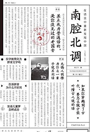 南腔北调:在语言中重新发现中国(科学吊打口音地图炮,把方言说得比古代汉语还高级。)
