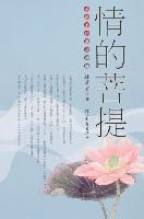 林清玄散文精选ppt_林清玄的作品列表_txt电子书下载_一博书库