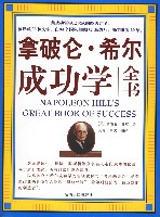 超越全书txt_拿破仑.希尔成功学全书_拿破仑·希尔_txt下载 _一博书库