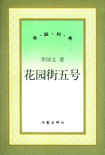 鲁迅杂文精选_李国文的作品列表_txt电子书下载_一博书库