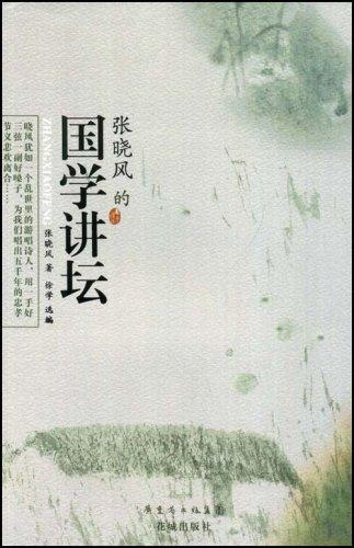张晓风散文txt下载_张晓风的作品列表_txt电子书下载_一博书库
