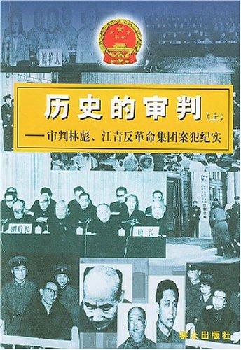 历史的审判(审判林彪江青反革命集团案犯纪实上下)