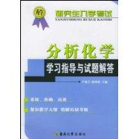 电化学测量方法贾铮_分析化学_一博书库