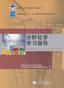 分析化学实验指导_分析化学_一博书库