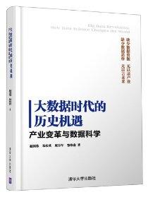 历史的先声txt下载_大数据时代的历史机遇:产业变革与数据科学 _赵国栋_txt下载 其它 ...