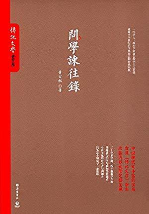 文学回忆录_传记_一博书库